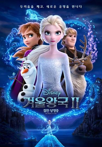 영화 '겨울왕국2' 공식 포스터