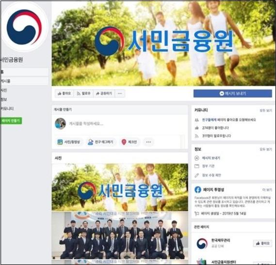 서민금융진흥원을 사칭한 '서민금융원'이라는 이름으로 이뤄지는 페이스북 불법 광고./금융감독원