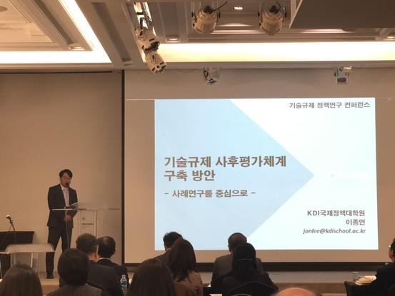 이종연 KDI 국제정책대학원 교수가 2일 쉐라톤 서울 팔래스 강남 호텔에서 STEPI 주최로 열린 '기술규제 정책연구 컨퍼런스'에서 주제 발표를 하고 있다. /조선비즈