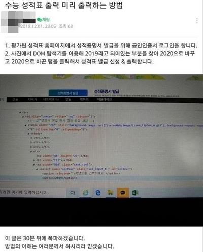 입시 온라인 커뮤니티 카페에 올라온 이른바 '수능 성적표 미리 출력하는 방법' 게시글. /네이버 카페 캡처