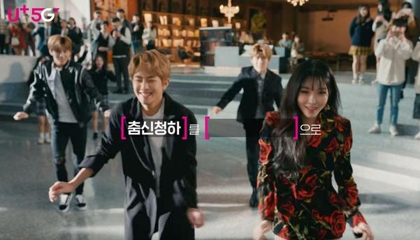<춤신청하가 내 안무연습실로! 레알!??> 광고편. /LG유플러스