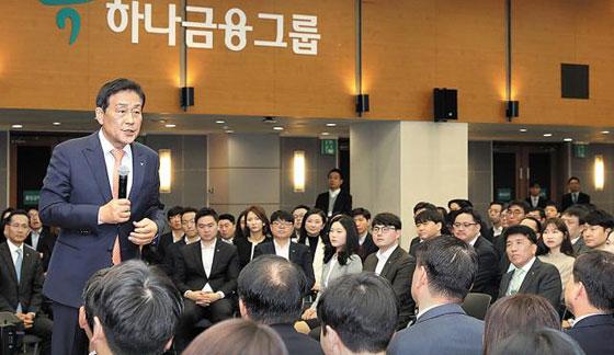 하나금융그룹 출범 14주년 기념식