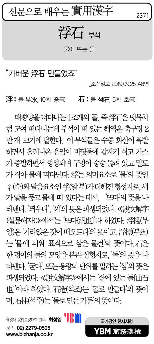 [신문으로 배우는 실용한자] 부석(浮石)