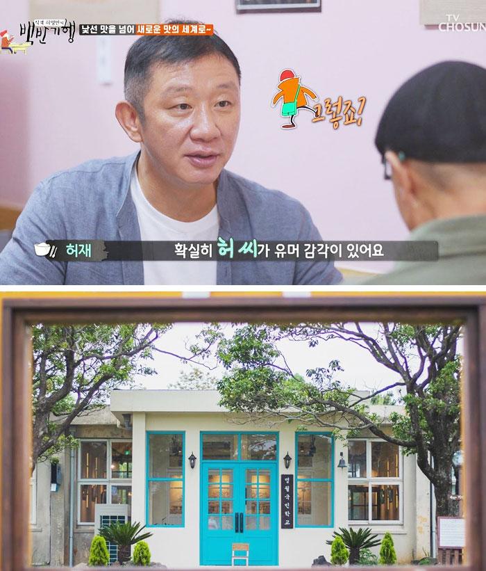 위 사진은 TV조선 프로그램 '식객 허영만의 백반기행'에 출연해 '예능 대세'의 면모를 뽐낸 허재.