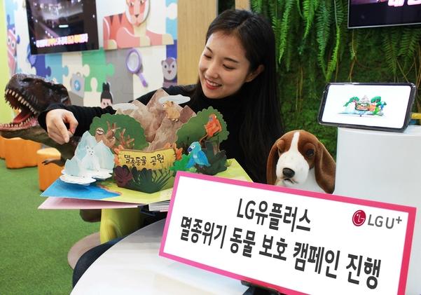 LG유플러스가 세계자연기금와 함께 12월 말까지 멸종위기 동물 보호를 위한 온·오프라인 캠페인을 진행한다. /LG유플러스 제공