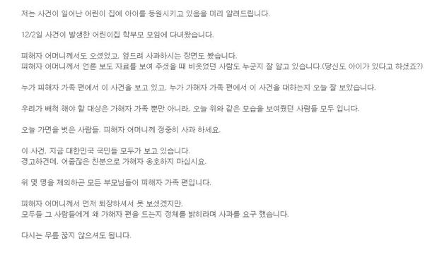 보배드림 사이트에 올라온 성남 어린이집 학부형 A씨의 글. /보배드림 캡처