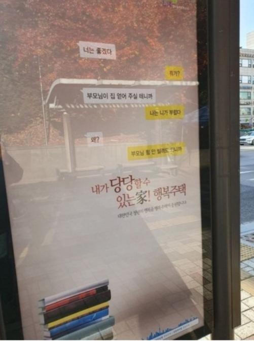버스정류장에 게시된 한국토지주택공사(LH)의 행복주택 광고./온라인 커뮤니티 캡처
