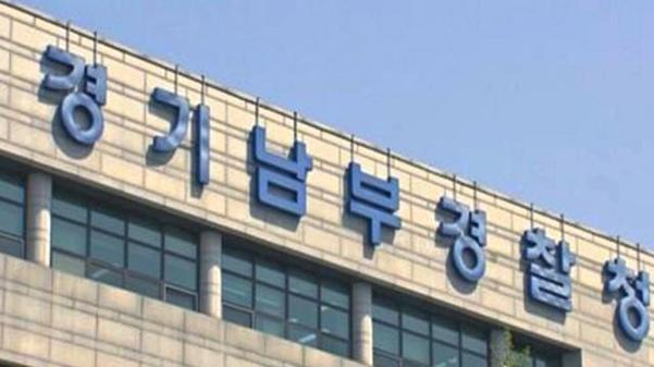 경기남부경찰청 / 연합뉴스