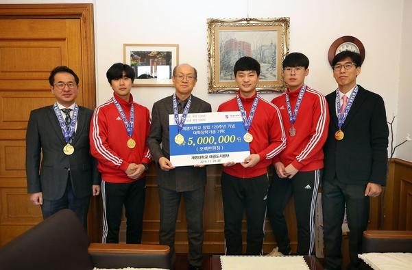 계명대 태권도시범단이 경연대회에서 받은 상금 500만원 전액을 학교발전기금으로 전달하는 모습. /계명대 제공