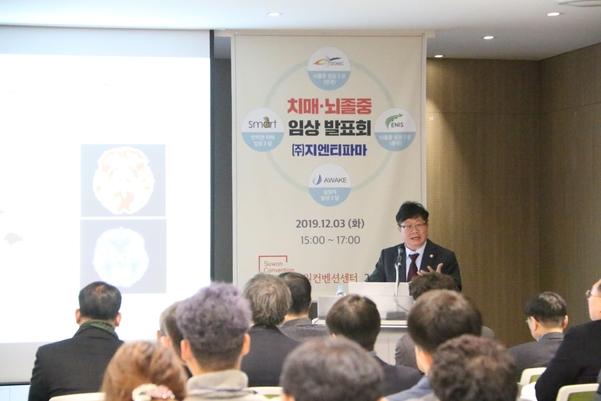 지엔티파마가 3일 수원컨벤션센터에서 치매와 뇌줄중 신약 임상 발표회를 열고 있다.