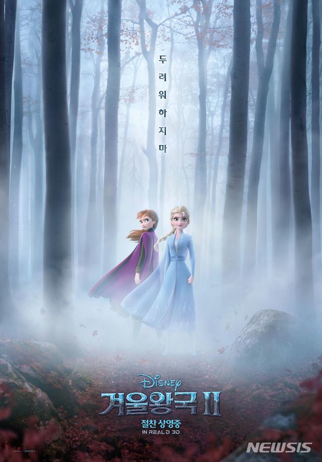 영화 '겨울왕국2'