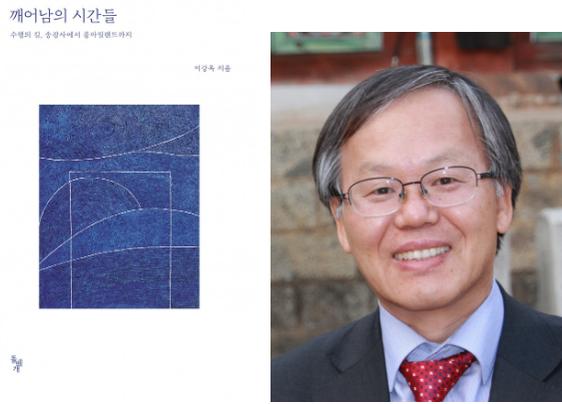 이강옥 교수의 책 '깨어남의 시간들' 표지(왼쪽)와 이강옥 교수. /영남대 제공