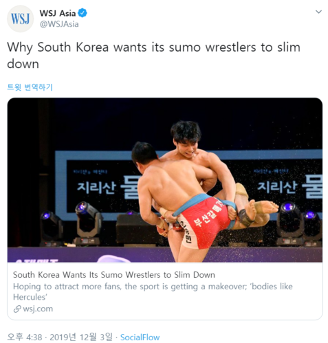 WSJ Asia 트위터 캡처