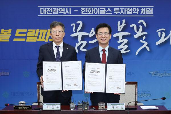 허태정 대전시장(오른쪽)과 박정규 한화이글스 대표는 4일 대전시청에서 베이스볼 드림파크 조성 사업 투자협약을 체결했다. /대전시