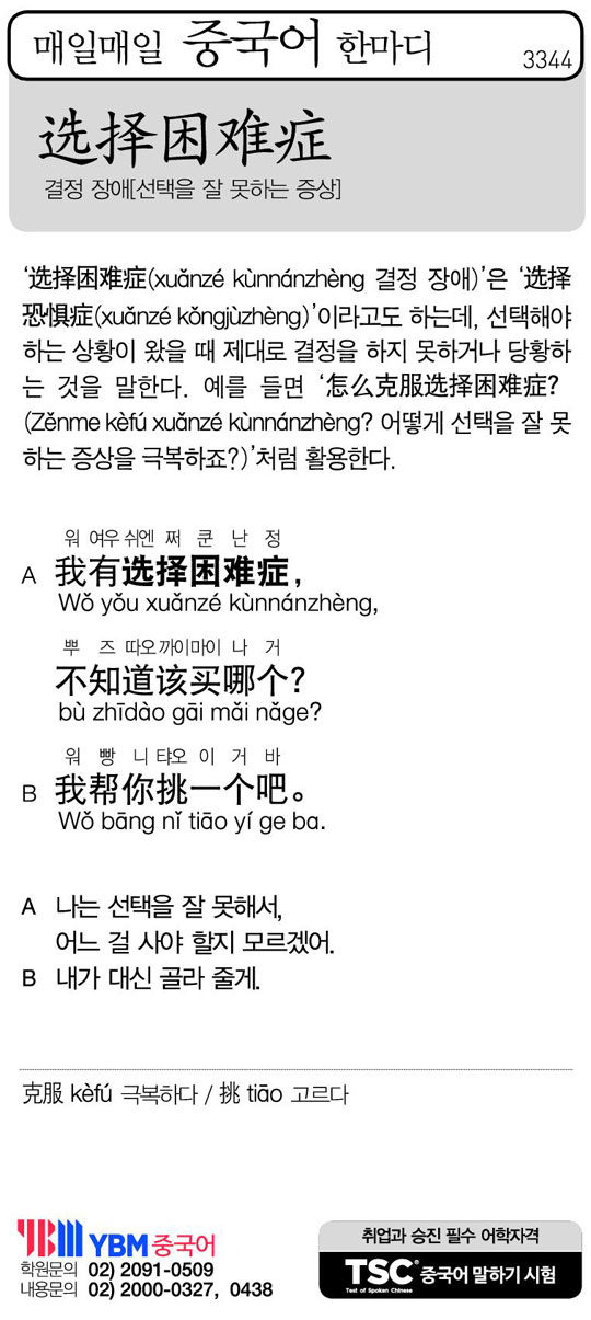 [매일매일 중국어 한마디] 결정 장애(선택을 잘 못하는 증상)