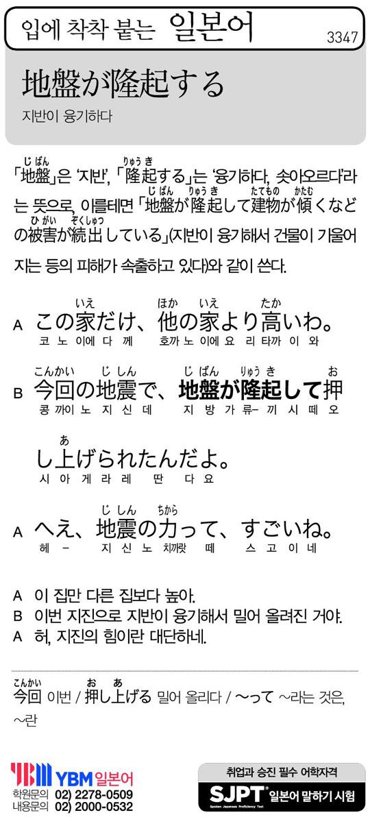 [입에 착착 붙는 일본어] 지반이 융기하다