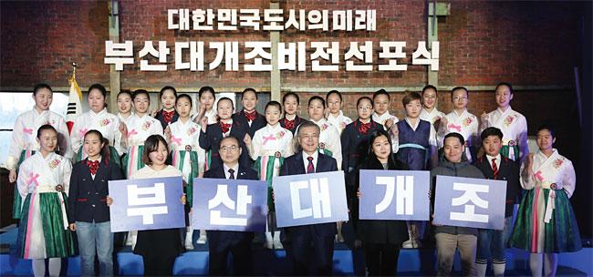 지난 2월 부산 사상공단에서 열린 '부산대개조 비전선포식'. photo 뉴시스