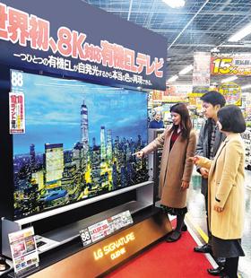 일본 도쿄 아키하바라의 한 전자제품 매장에서 고객들이 LG전자 8K OLED(유기 발광 다이오드) TV인 'LG 시그니처 올레드 8K'를 살펴보고 있다.
