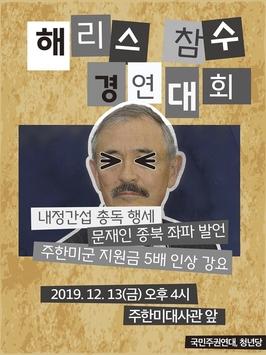 지난 9일 국민주권연대가 페이스북에 올린 '해리스 참수 경연대회' 행사 포스터. /페이스북 캡처