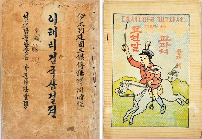 주시경의 번역서·조선말 교과서… 독립기념관은 '한글 자료의 寶庫'