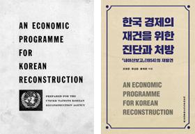 네이선 협회의 1954년 한국 경제 보고서(왼쪽)는 최근 '한국 경제의 재건을 위한 진단과 처방'이라는 제목으로 국내 출간됐다.