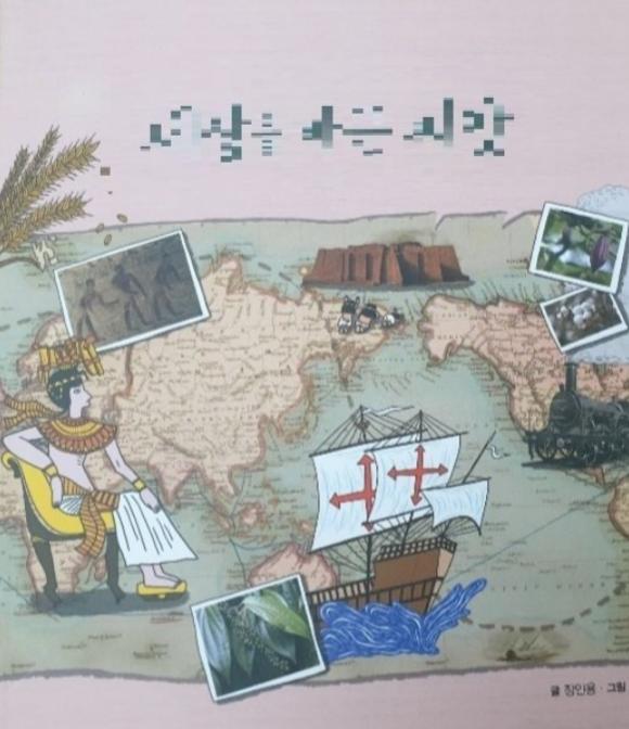동해를 'Sea of Japan(일본해)'으로 표기한 지도 이미지가 첨부된 초등학생용 교재 겉표지./뉴시스