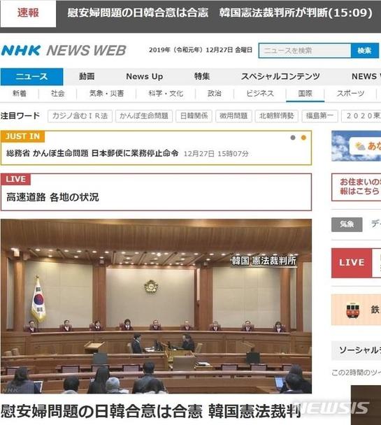 27일 오후 3시 9분, NHK 인터넷판에 '위안부문제의 일한합의는 합헌 한국 헌법재판소'이라는 헤드라인의 기사를 냈다. 이후 NHK는 이 기사를 삭제했다./뉴시스