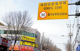 신학기부터 스쿨존 내 교통안전 관리가 강화된다./조선일보 DB