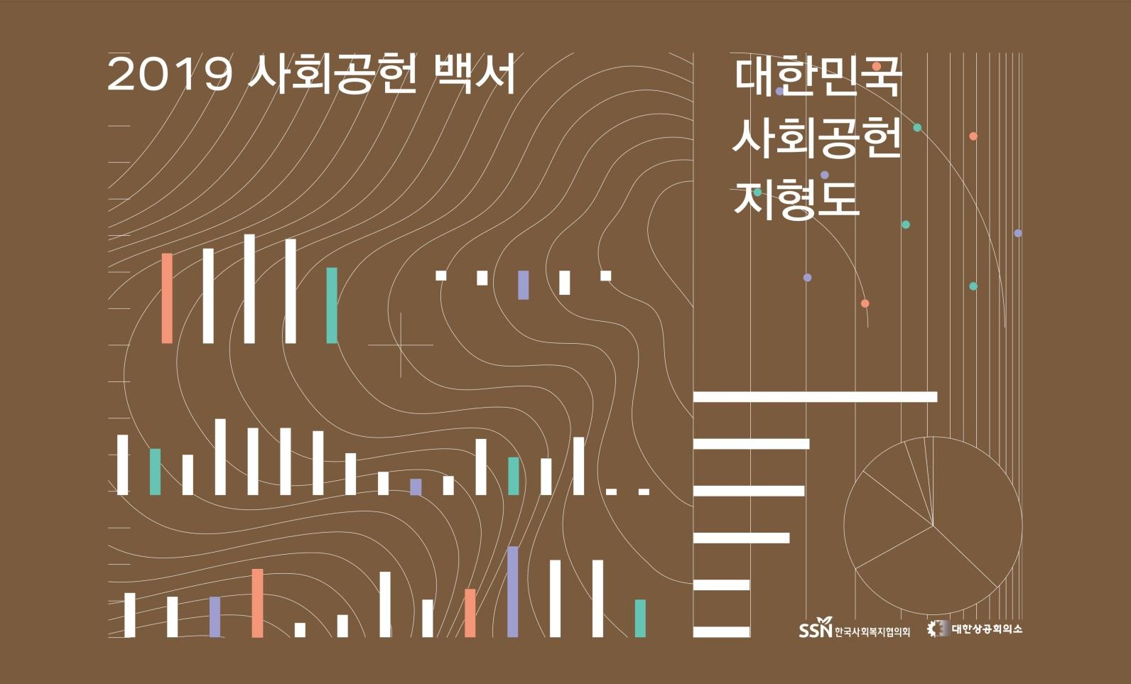 ◇'2019 사회공헌 백서' 커버 이미지(사진제공=한국사회복지협의회)