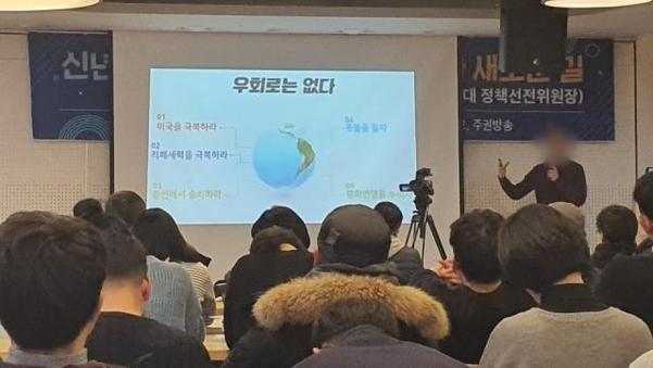 지난 8일 오후 7시 서울 중구 '서울시 NPO지원센터'에서 진보단체 평화이음이 '노동당 전원회의 보고와 새로운 길'이라는 제목의 신년 특강을 개최했다./ 권유정 기자