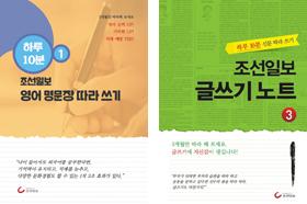 '조선일보 글쓰기 노트'