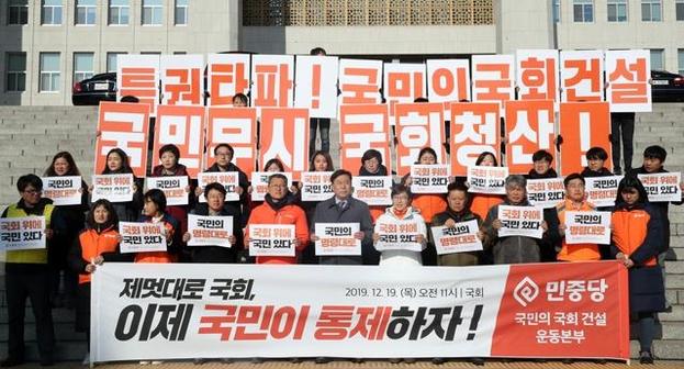 민중당 김종훈 의원과 당원들이 작년 12월 19일 국회 본관 앞 계단에서 '민중당 국민의 국회 건설 운동본부' 발족식을 갖고 있다. /연합뉴스