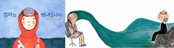 영화 '물숨'의 감독인 고희영이 글을 쓰고 에바 알머슨이 그린 '엄마는 해녀입니다'. 육지에 나간 딸의 머리카락이 바다가 되어 엄마에게 이어지고 있다.