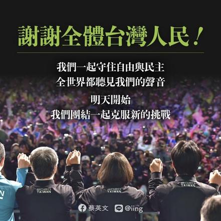 대만 민진당 소속 차이잉원 총통이 11일 치러진 대만 총통 선거에서 연임을 확정한 후 승리 연설에서 자유민주주의 수호 의지를 밝혔다. /차이잉원 페이스북