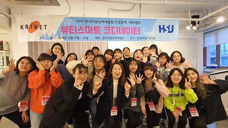 (관련 사진1) 한성대 디자인아트교육원 활동사진1