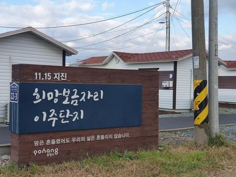 지난해 11월 경북 포항 흥해읍 인근 희망보금자리 이주단지 팻말이 세워져 있다. 이곳은 2017년 지진 이후 이재민 30여 세대가 임시로 거주하는 곳이다. /이승규 기자