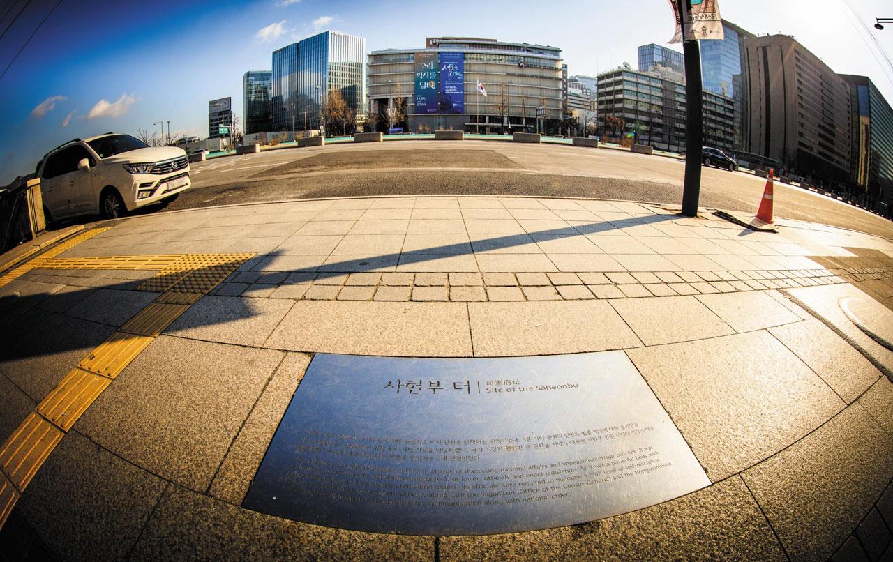 서울 광화문광장 북쪽 끝, 대한민국역사박물관 맞은편 인도에는 '사헌부 터'라는 안내판이 박혀 있다.