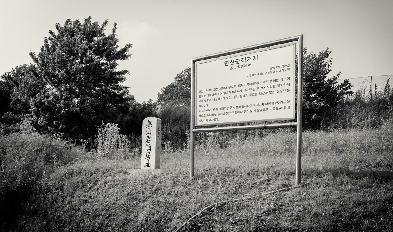 인천광역시 강화도 교동에 있는 연산군 유배지.