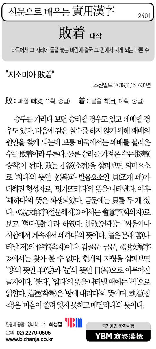 [신문으로 배우는 실용한자] 패착(敗着)