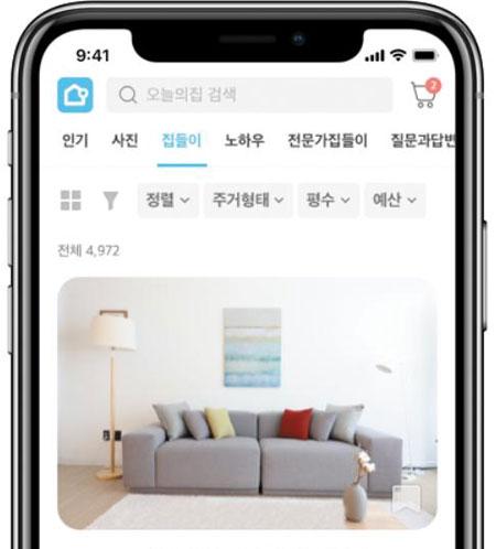 일반인들이 자신이 꾸민 집을 보여주는 앱 '오늘의 집'.