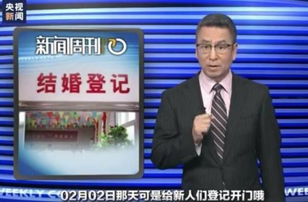 2월 2일 결혼 등록을 위해 공공기관 문을 여는 것을 잊지 말라고 당부하는 중국 CCTV 진행자./CCTV 캡처