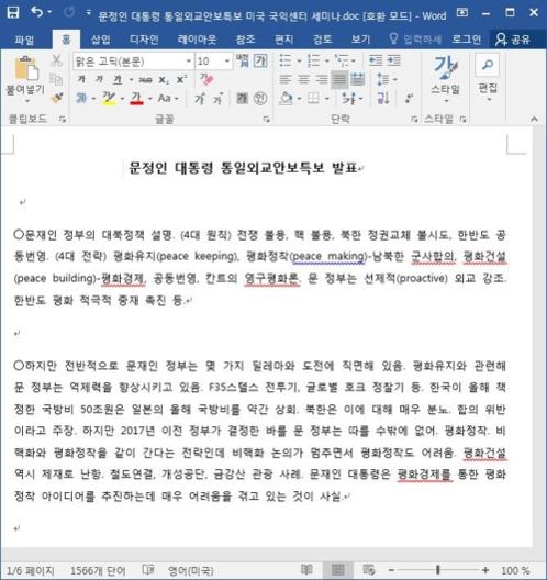문정인 대통령 통일외교안보특보를 사칭해 전송된 메일에 담긴 문서 파일 /이스트 시큐리티 제공