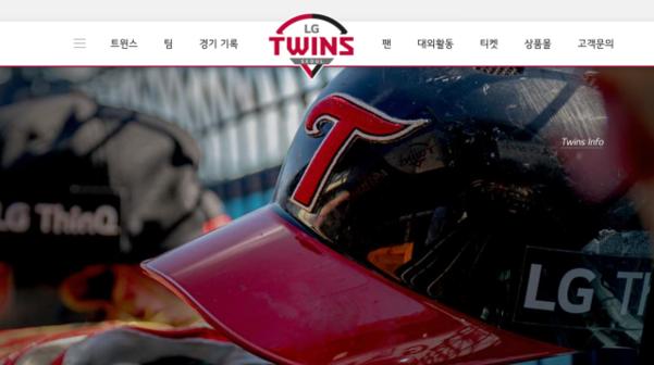 LG트윈스 홈페이지 캡처