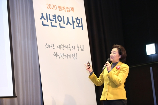 박영선 장관이 벤처업계 신년인사회에 참석해 발언하고 있다. /중기부 제공