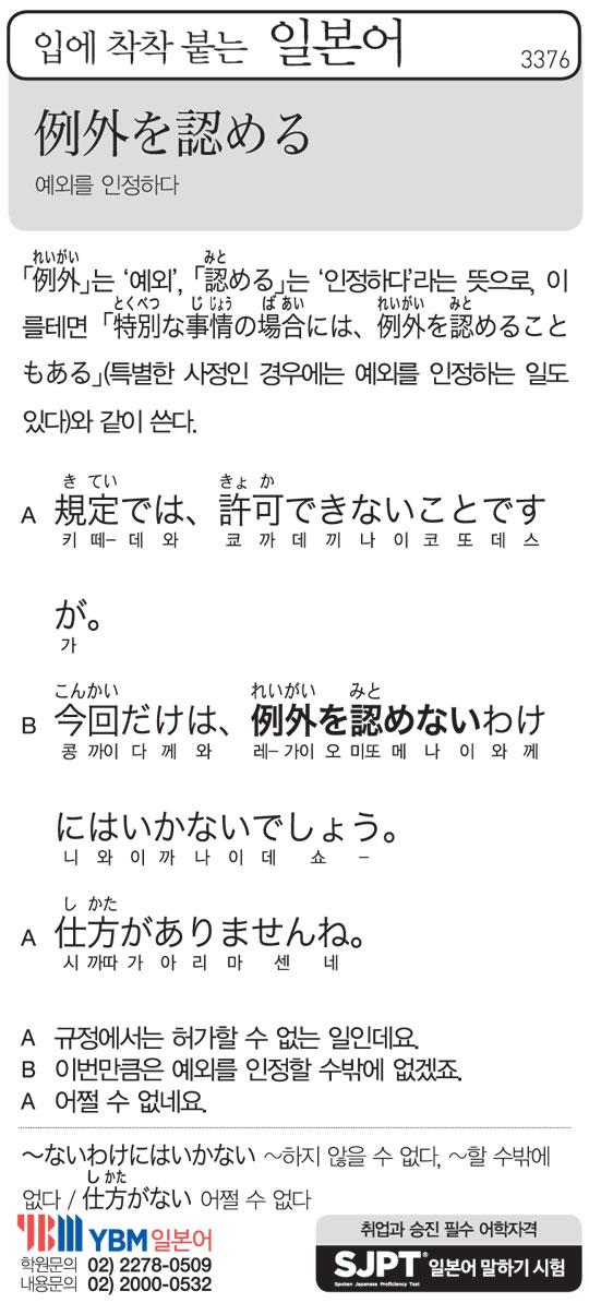 [입에 착착 붙는 일본어] 예외를 인정하다
