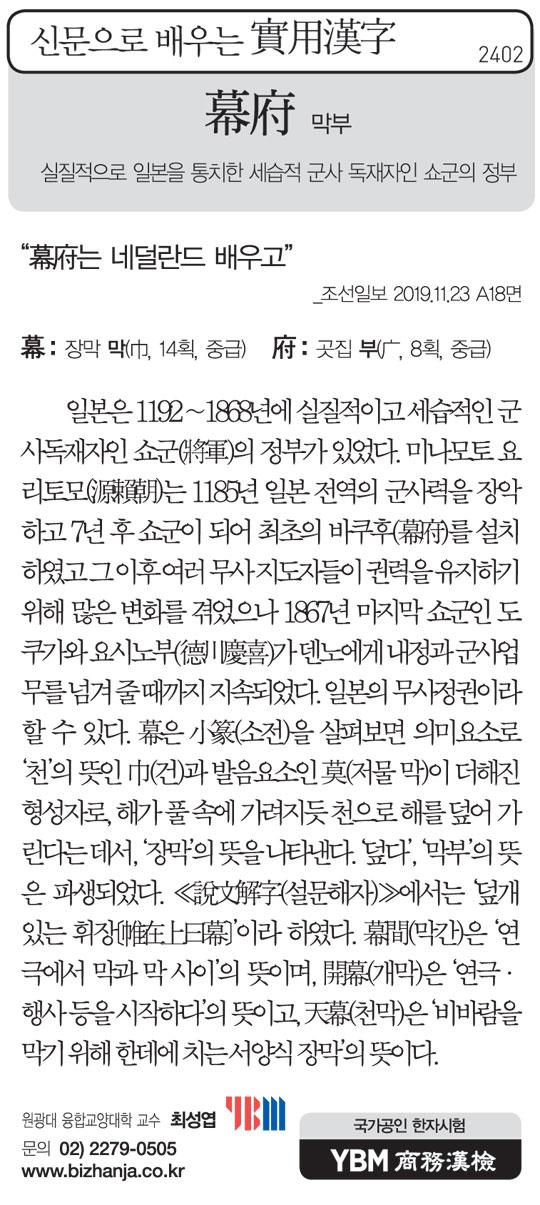 [신문으로 배우는 실용한자] 막부(幕府)