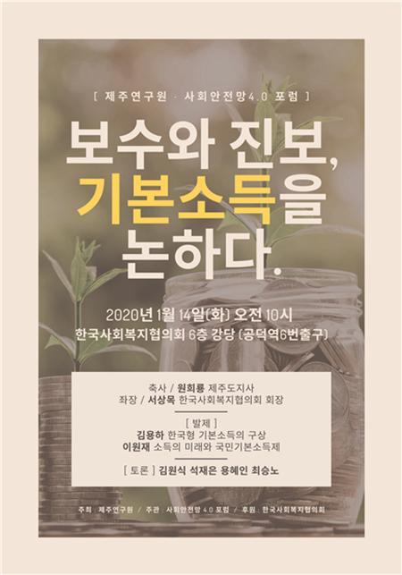 ◇사회안전망 4.0 정책토론회 홍보 포스터(사진제공=한국사회복지협의회)