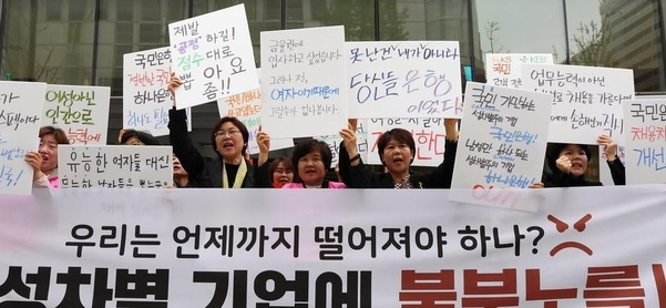 성차별 반대 집회./연합뉴스