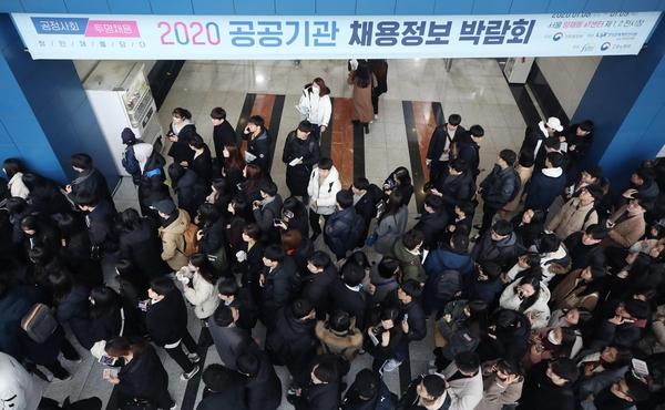 지난 8일 서울 서초구 aT센터에서 열린 '2020 공공기관 채용정보 박람회'를 찾은 학생들이 입장을 기다리고 있다. /연합뉴스