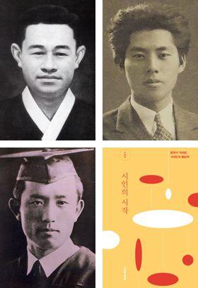 한국시 100년의 등단작만 모은 '시인의 시작'(오른쪽 아래). 윤동주·김소월·백석(왼쪽 아래부터 시계 방향) 등 시인 100여명의 등단작이 실렸다.